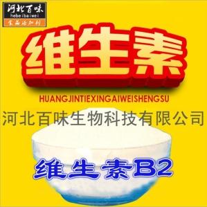 维生素B2生产厂家