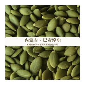 【原產地廠家】內蒙古 批發原味生南瓜籽仁 光板 散裝