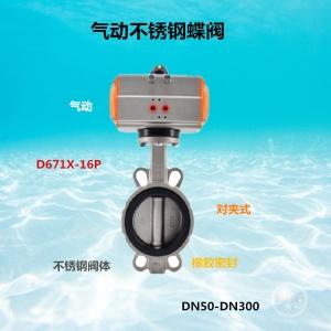 D671X-16P不銹鋼氣動對夾蝶閥
