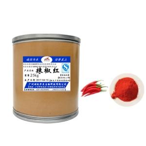 食用色素 辣椒红色素价格用途用量