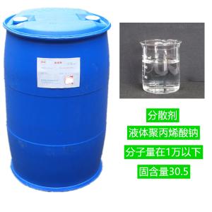 分散剂低分子聚丙烯酸钠涂料等行业分散剂分子量在10000以下