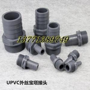 UPVC塑料外丝宝塔接头6分X20mm