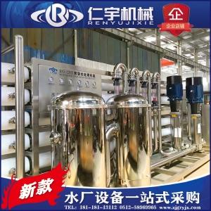 反滲透設備,脫鹽水設備,反滲透水處理設備廠家