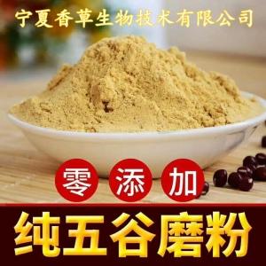 斑马豆提取物价格 五谷杂粮代餐粉 批发奶花豆速溶粉厂家