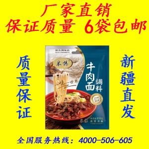 米杨新疆牛肉拉面刀削面调料家庭装100克/袋厂家直销代理议价