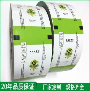 果蔬酵素粉铝箔包装膜食品自动包装膜卷