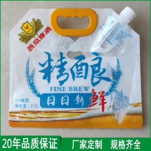 精酿啤酒打包袋扎啤吸嘴包装袋饮料饮用水便携袋