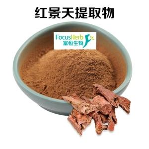 红景天提取物:红景天甙3%  红景天苷 主打产品