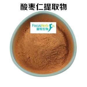 酸枣仁提取物 酸枣仁皂甙2% 陕西富恒 源头厂家直销