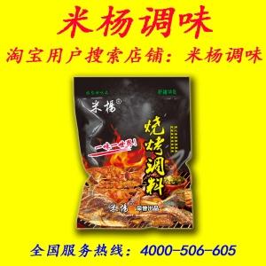 米杨商用新疆烧烤秘制配方调料454克/袋烤鸡翅馕坑肉架子肉调料
