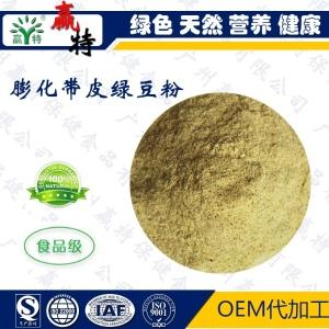 贏特牌 食用 綠豆粉(帶皮) 營養固體飲料加工 25kg/袋