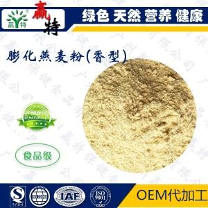 燕麦膨化粉 优质五谷杂粮 25kg