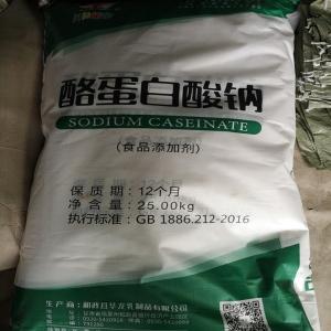 华羚酪蛋白酸钠 食用酪蛋白酸钠 酪朊酸钠