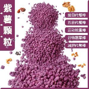 膨化紫薯颗粒 方便食品