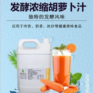 發酵濃縮胡蘿卜汁