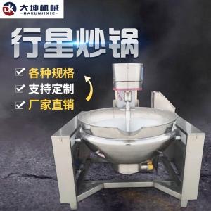 廠家定做全自動蟹黃醬行星攪拌炒鍋設備