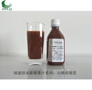 供應優質濃縮果汁山楂濃縮漿
