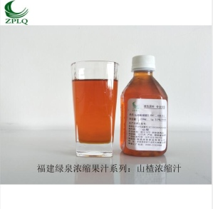 供應優質濃縮果汁山楂濃縮汁廠家直銷