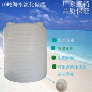 宁波谦源10吨塑料水塔  10立方PE水塔 PT-10000L水塔
