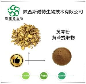 黄芩粉   黄芩提取物   黄芩苷   现货供应