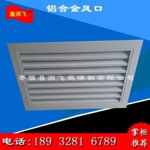 延安聯動百葉防砂內墻風口FK-10 500*300鋁合金防沙風口廠家價格