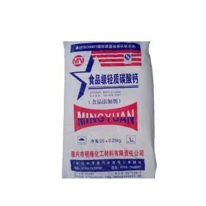 厂家直销  食品级 轻质碳酸钙