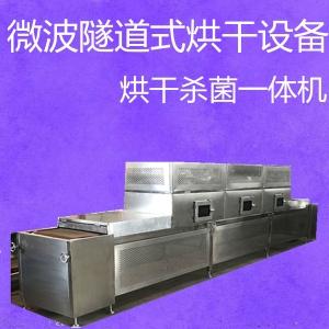 紅豆熟化機 微波熟化膨化設備