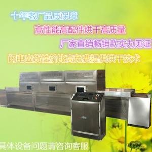 微波熟化機 低溫五谷烘焙機