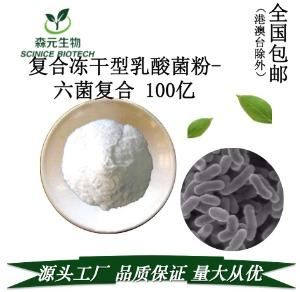 六菌复合冻干型乳酸菌粉 100亿活性 品牌:森元 益生菌当天发货