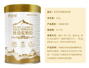 新疆駱駝奶粉廠家 伊犁雪蓮乳業純駱駝奶粉330g罐裝
