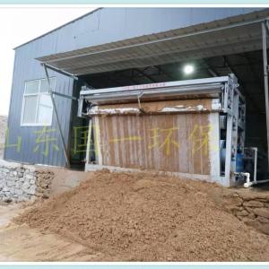带式压泥机 污水处理设备