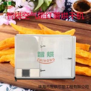 红薯干烘干机