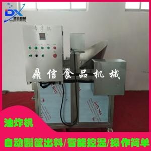 鼎信机械全自动蚕豆油炸机设备厂家
