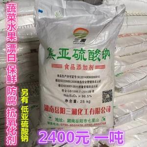 焦亚硫酸钠 湖南三湘 增白剂 抗氧化剂 25kg/袋