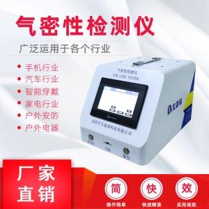 实用高效气密性测试设备 高品质高精准气密性测试仪