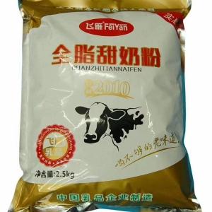 全脂甜奶粉(2.5kg)