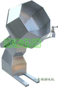 不銹鋼八角調味機 食品調味拌料機