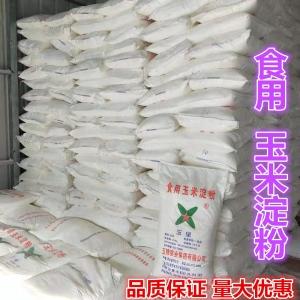 玉星 玉米淀粉 食品添加 25kg/袋