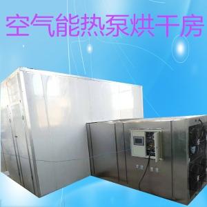 红薯干空气能热泵烘干机