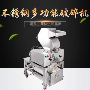 广州食品破碎机 香菇破碎机粗细可调