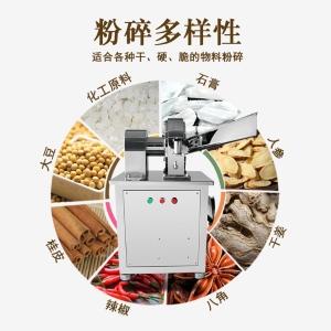 香辛料粉碎机 不锈钢食品粉碎机 水冷粉碎机