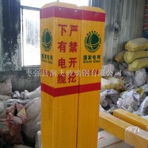 標志樁-玻璃鋼標志樁-石油然氣電纜標識樁警示樁生產廠家