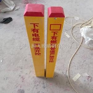 電纜標志樁-玻璃鋼電纜標志樁-下有電纜標志樁規格