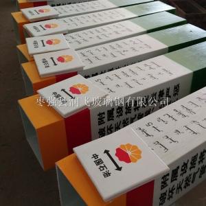烏魯木齊標志樁20cm×20cm×100cm玻璃鋼標志樁厚度5mm