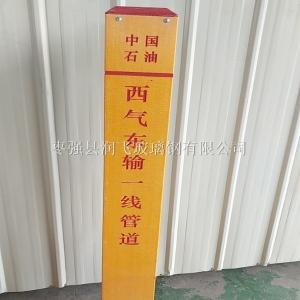 地下管線標志樁-玻璃鋼標志樁生產廠家