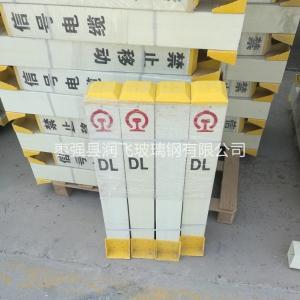 復合材料標志樁-鐵路信號標志樁-光纜玻璃鋼標志樁生產廠家