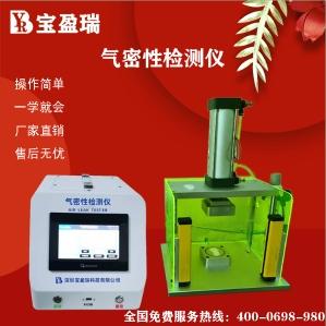 厂家直销电子体温计防水测试 密封性测试仪 密封性检漏仪
