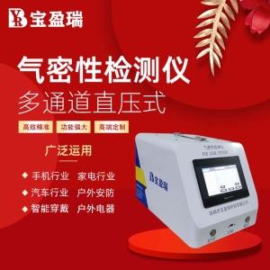 宝盈瑞直销高精度马达气密性检测设备  防水气密性检测 检漏仪