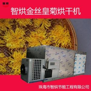 智能菊花烘干机