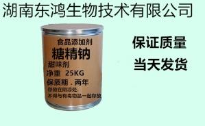 糖精鈉價格  廠家直銷   批發價格